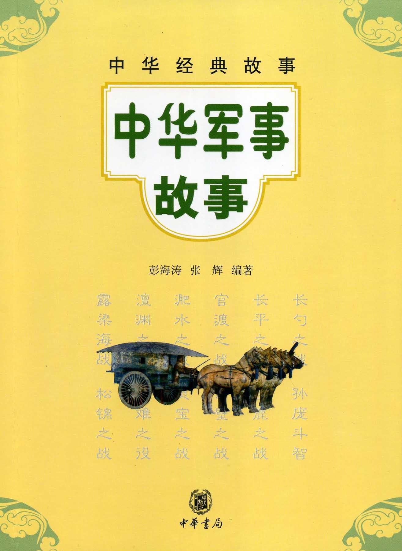中华军事故事