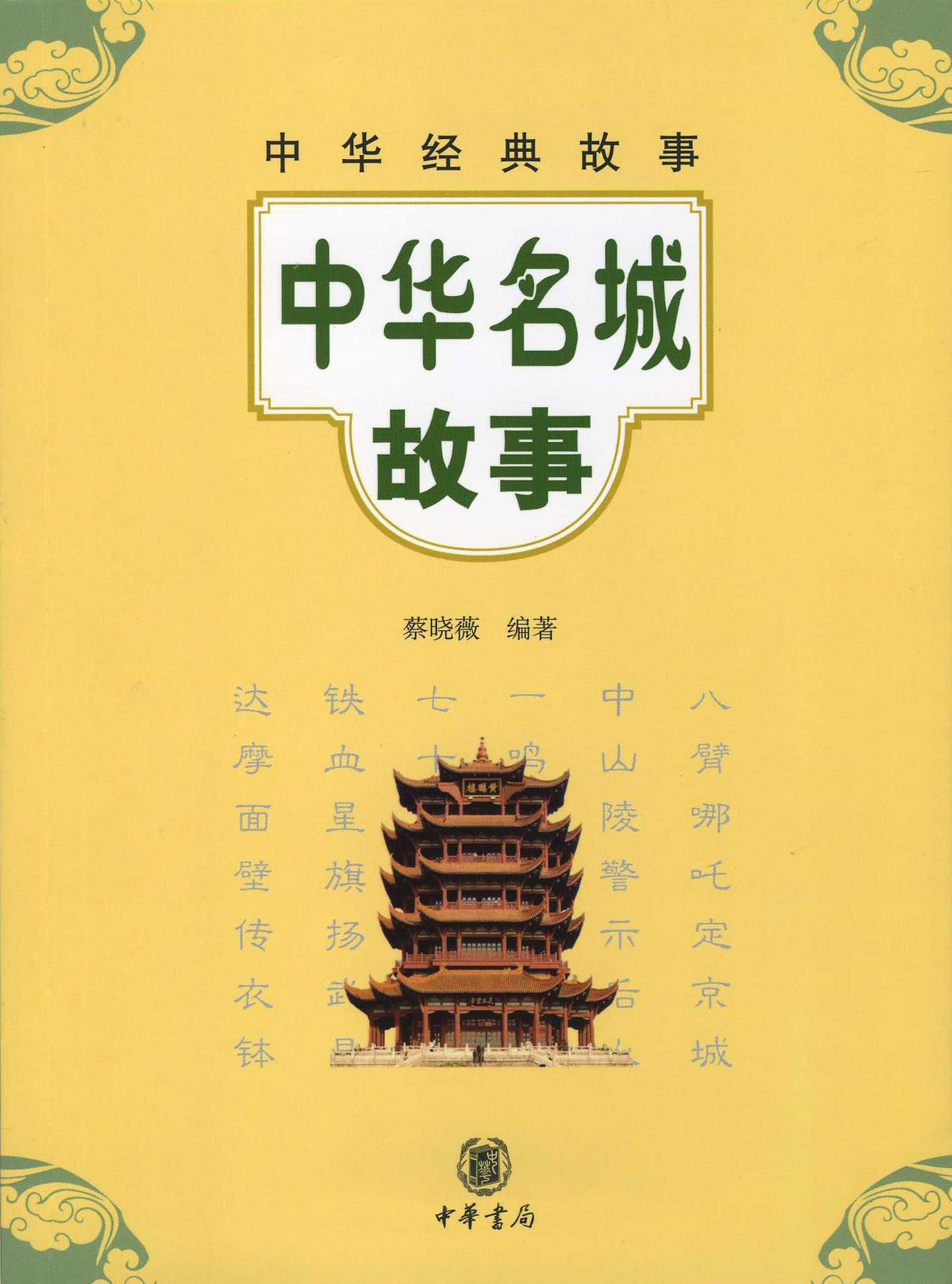 中华名城故事