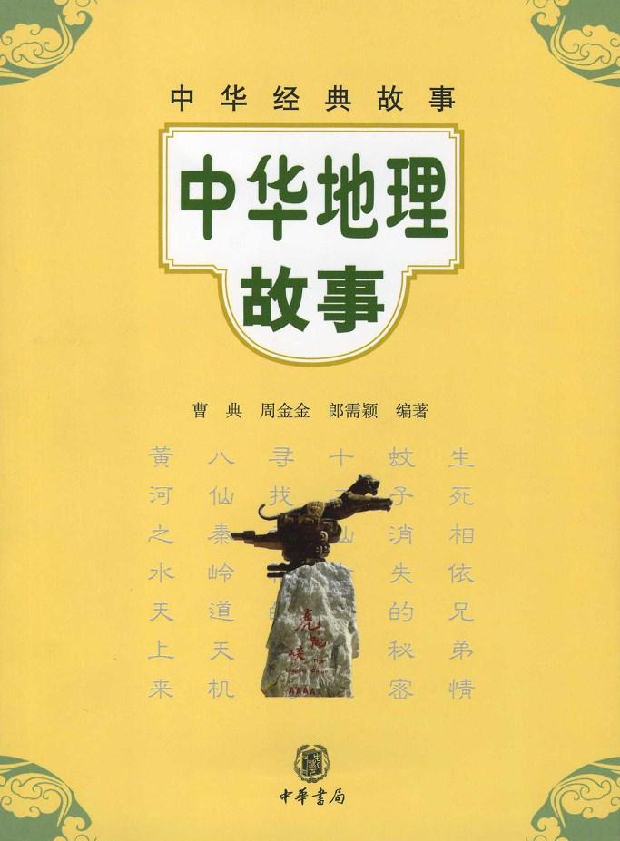 中华地理故事