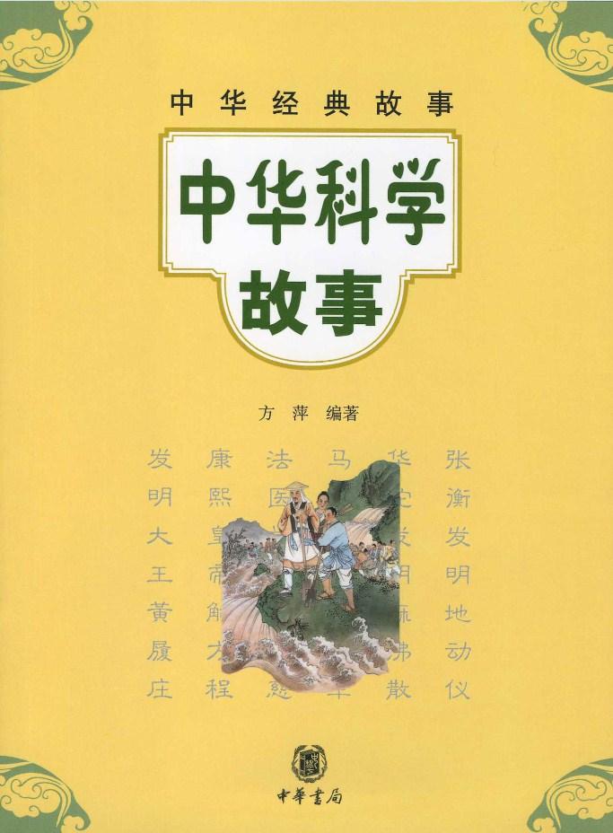 中华科学故事