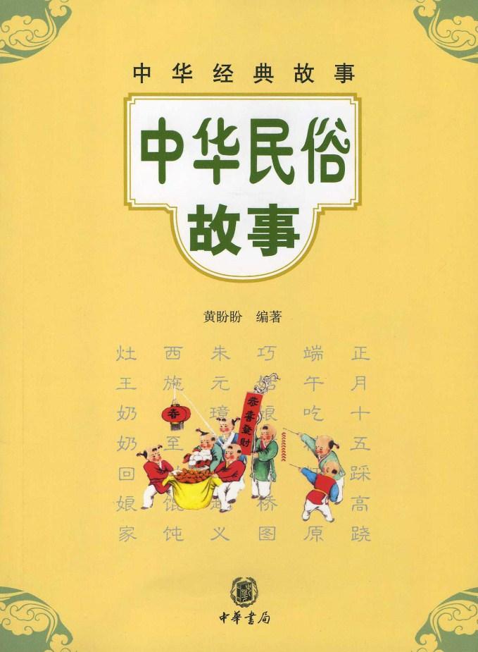 中华民俗故事