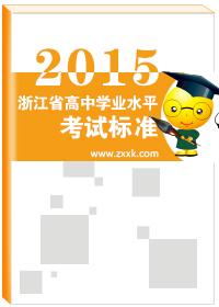浙江省高中学业水平考试暨高考选考科目考试标准(2015版)
