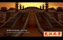 """人教版七年级(2016版)历史上册第三单元第11课《西汉的建立和""""文景之治""""》视频素材(内含《楚汉之争》视频) (1份打包)"""