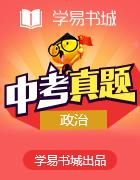 【书城】江西省中考思想品德十年中考卷