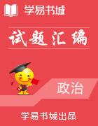 【书城】我国基本国情、国策和发展战略