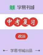 【书城】教科版九年级思品2016年中考复习课件