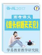 备战2017高考语文《源头好题天天见》