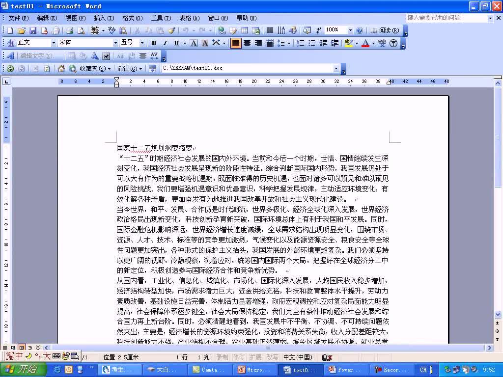 八年级 信息技术 word文字处理软件的综合运用