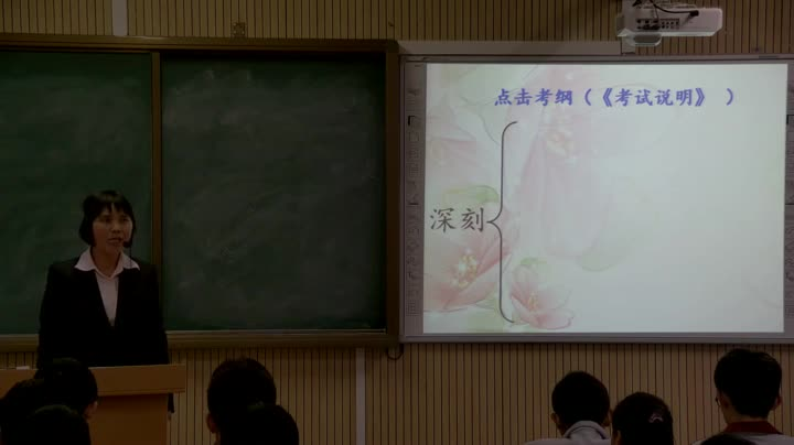 人教版 高二 语文 必修5 缘事析理,学习写得深刻