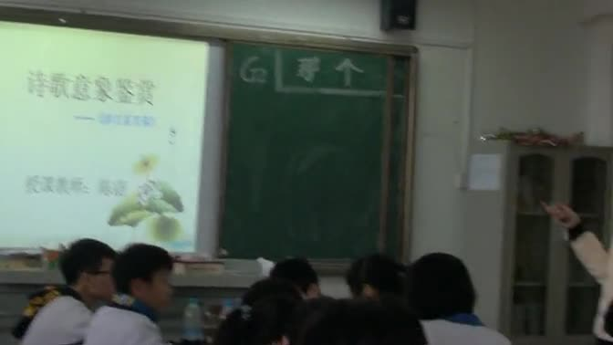 人教版-陈蔚-高一(4)班-诗歌意象鉴赏(涉江采芙蓉)_已转码