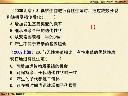(汉水丑生一轮复习)减数分裂习题讲解_标清
