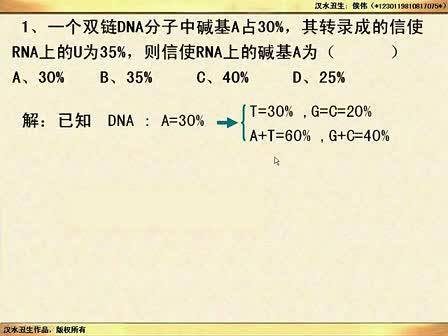 (汉水丑生一轮复习)基因表达习题讲解_标清
