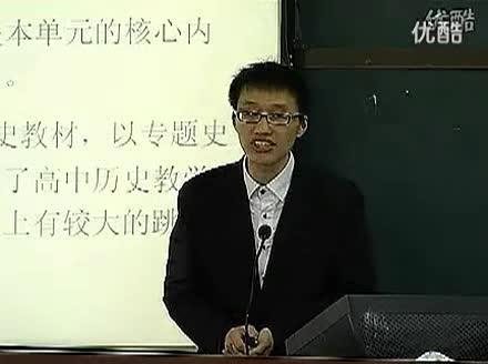 【历史说课】居恺悌(说课)高中历史必修二 罗斯福新政