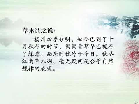 苏教版 高二语文 唐诗宋词选读—草木凋,还是草未凋?解《寄扬州韩绰判官》