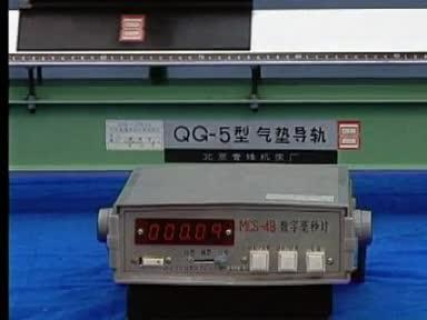物理 高一 用气垫导轨演示牛顿第一定律