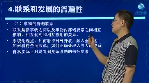 2016年考研政治基础导学-郭继承02_标清