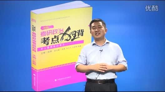 《2016考研政治考点狂背》(史纲)徐涛老师_标清