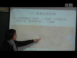 初中历史《张骞出使西域》(讲授类)_微课展示