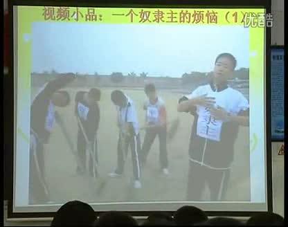 初中历史《铁器牛耕引发的社会变革》(实验类)_微课展示
