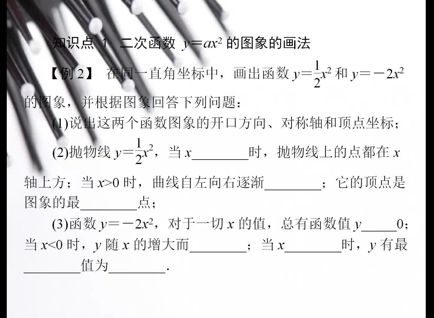 九年级(下) 数学 二次函数的图象和性质