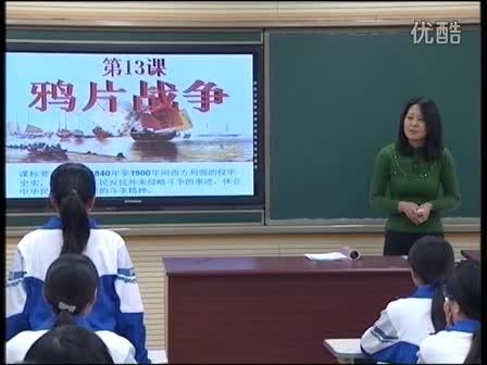 高一历史鸦片战争北京市_高中历史省优质课_标清