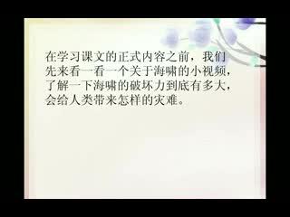 高二语文选修三第七课海啸后的沉思——微课视频韩三宝_baofeng