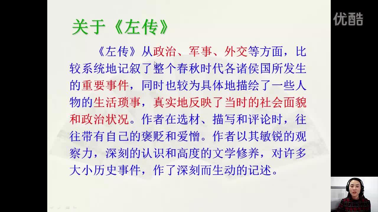 郸城一高刘娜老师微课《烛之武退秦师》_标清
