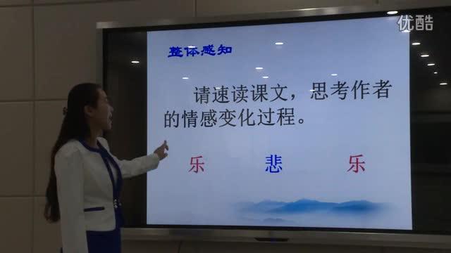 郸城一高刘娜老师微课《赤壁赋》_标清