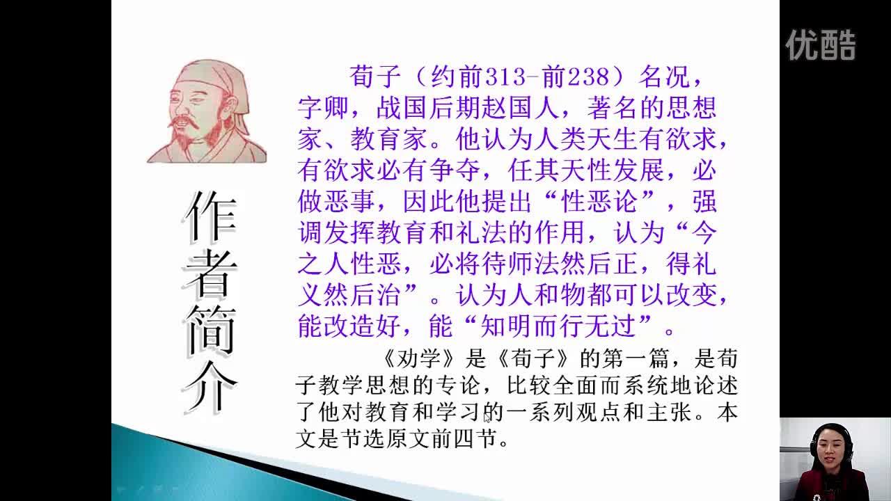 郸城一高刘娜老师的微课《劝学》_标清