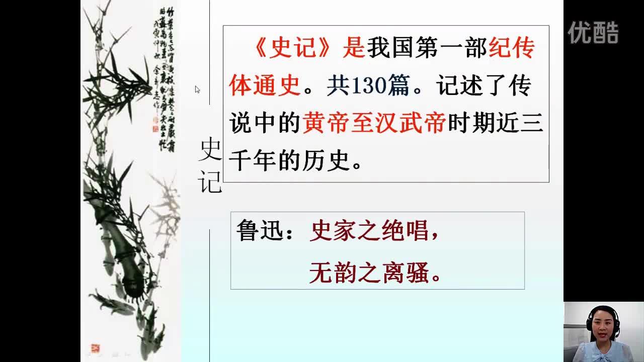 郸城一高刘娜老师的微课《廉颇蔺相如列传》_标清