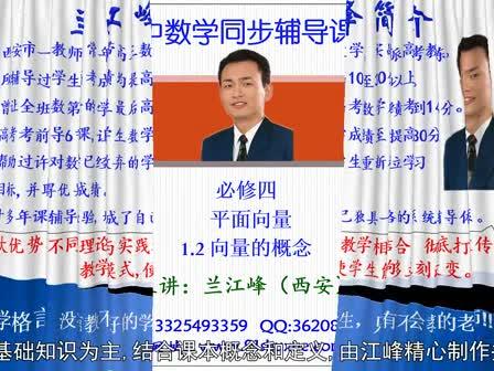 高一数学必修4 平面向量 第二讲 兰江峰数学_标清