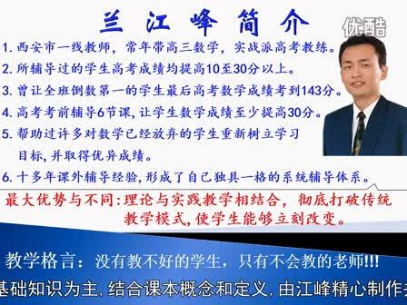 高一数学必修4  平面向量 第一讲 兰江峰数学_标清