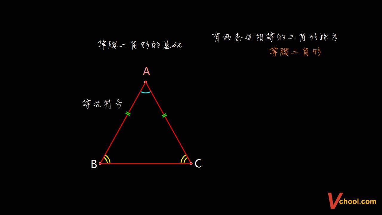 等腰三角形 微课视频