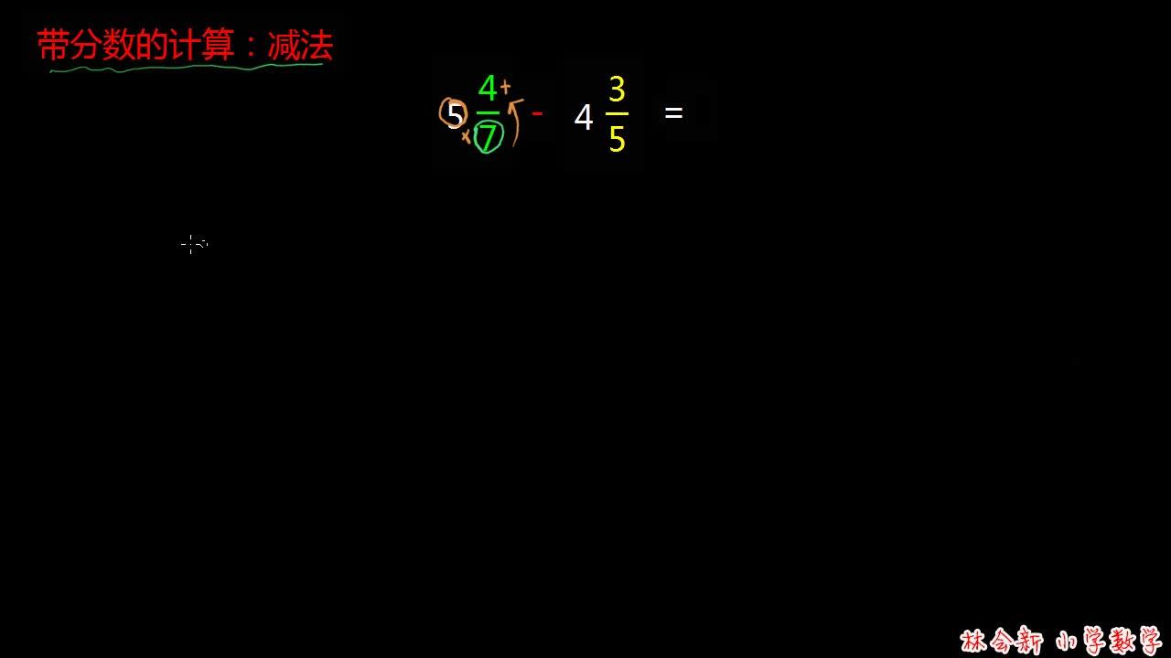 带分数的计算:减法 微课视频