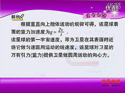 21宇宙航行1 新课标高中物理必修习题辅导(1)_标清