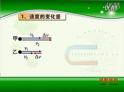 16向心加速度1 新课标高中物理必修习题辅导_标清