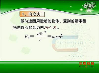 13向心力1 新课标高中物理必修习题辅导_标清