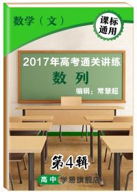 2017年高考通关讲练数列(数学(文))