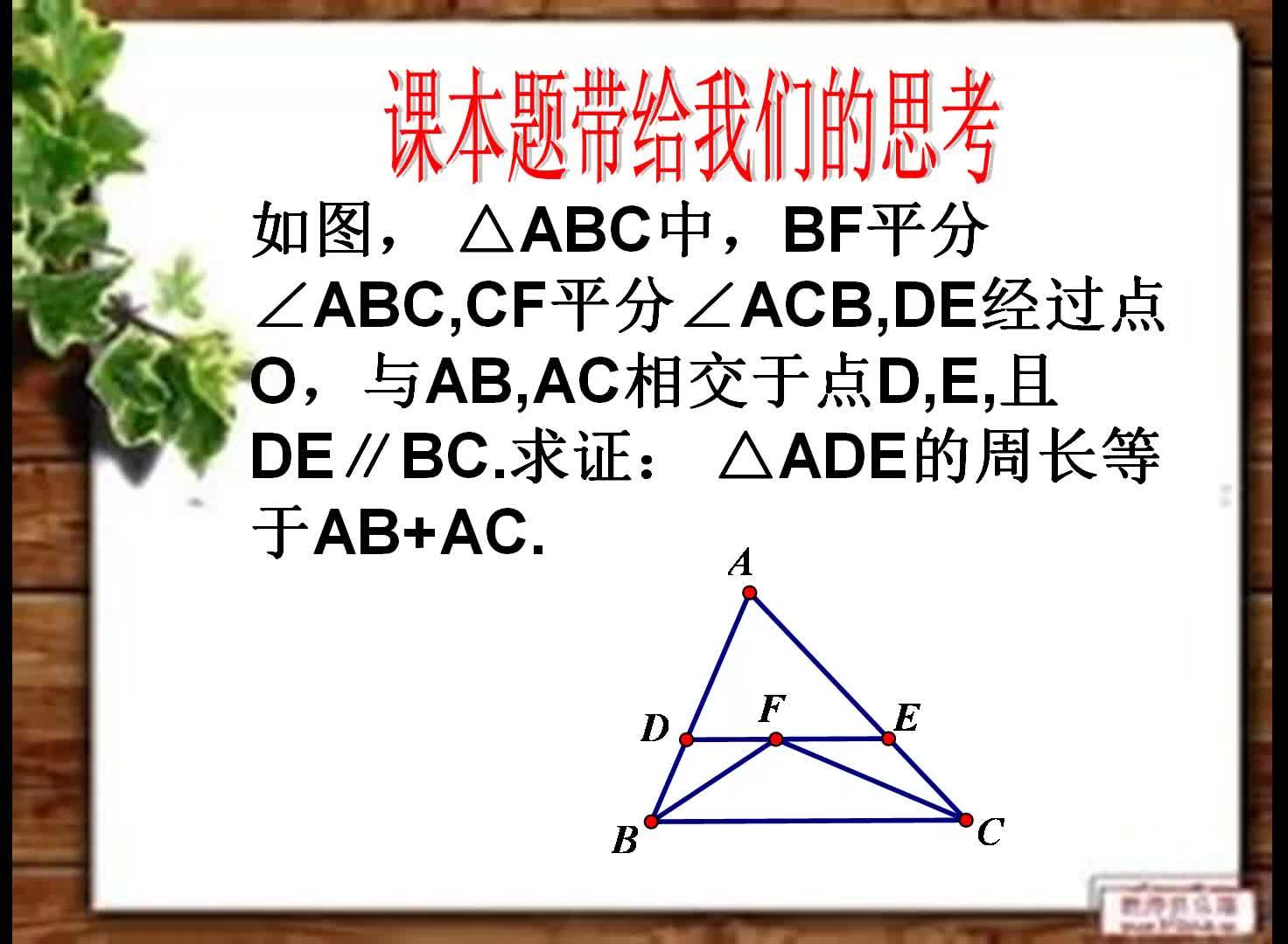 九年级  数学  等腰三角形的判定