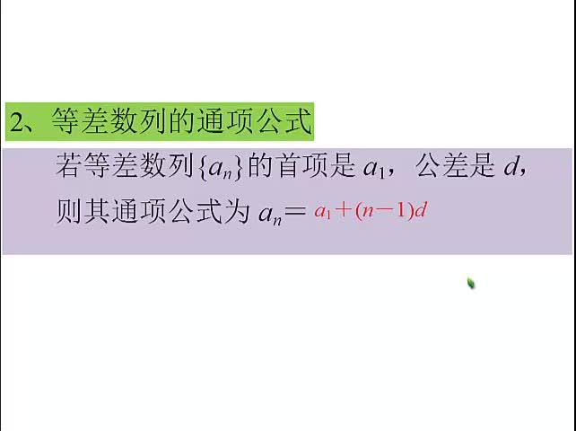 高二  数学 差数列前n项和公式