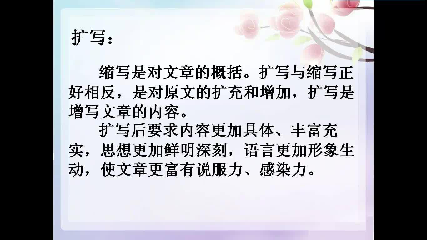 初中  语文   扩写