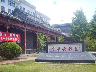 河北省保定市第十七中学