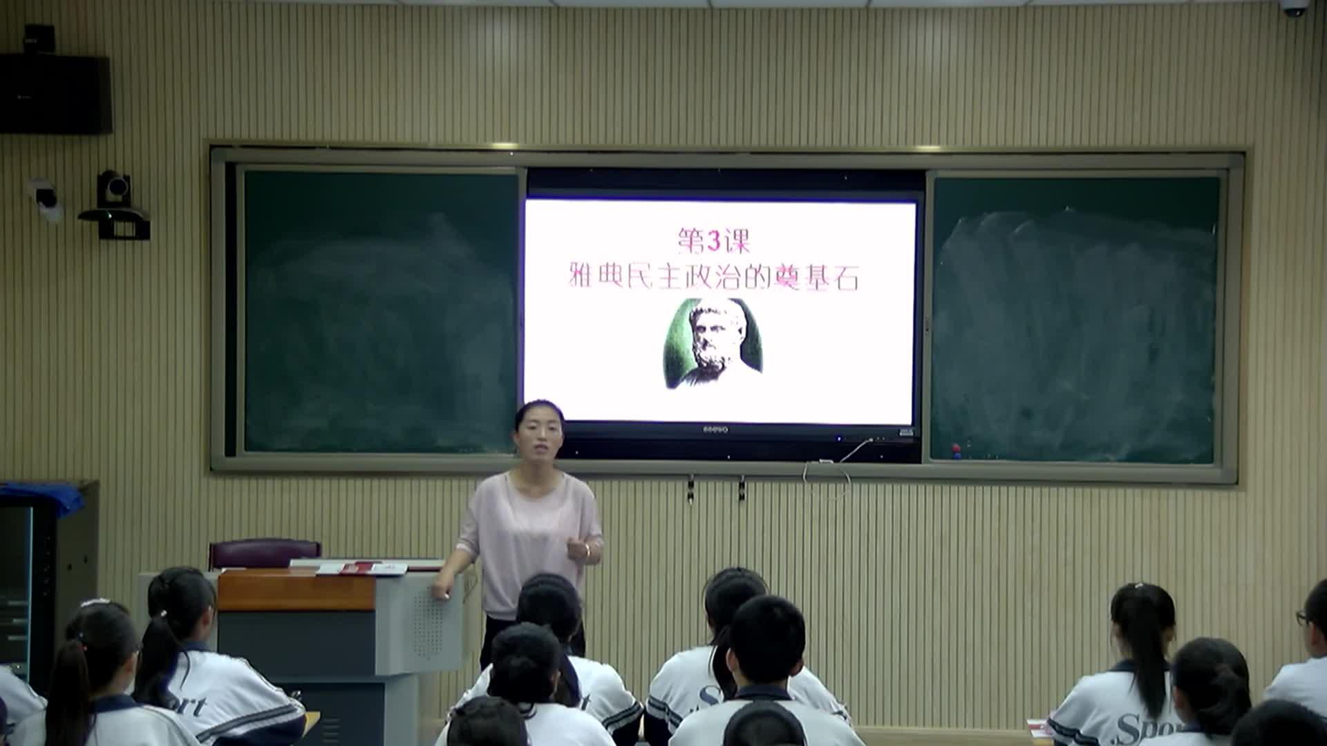 人教版 高二历史选修一《雅典民主政治的奠基石》孙艳芳