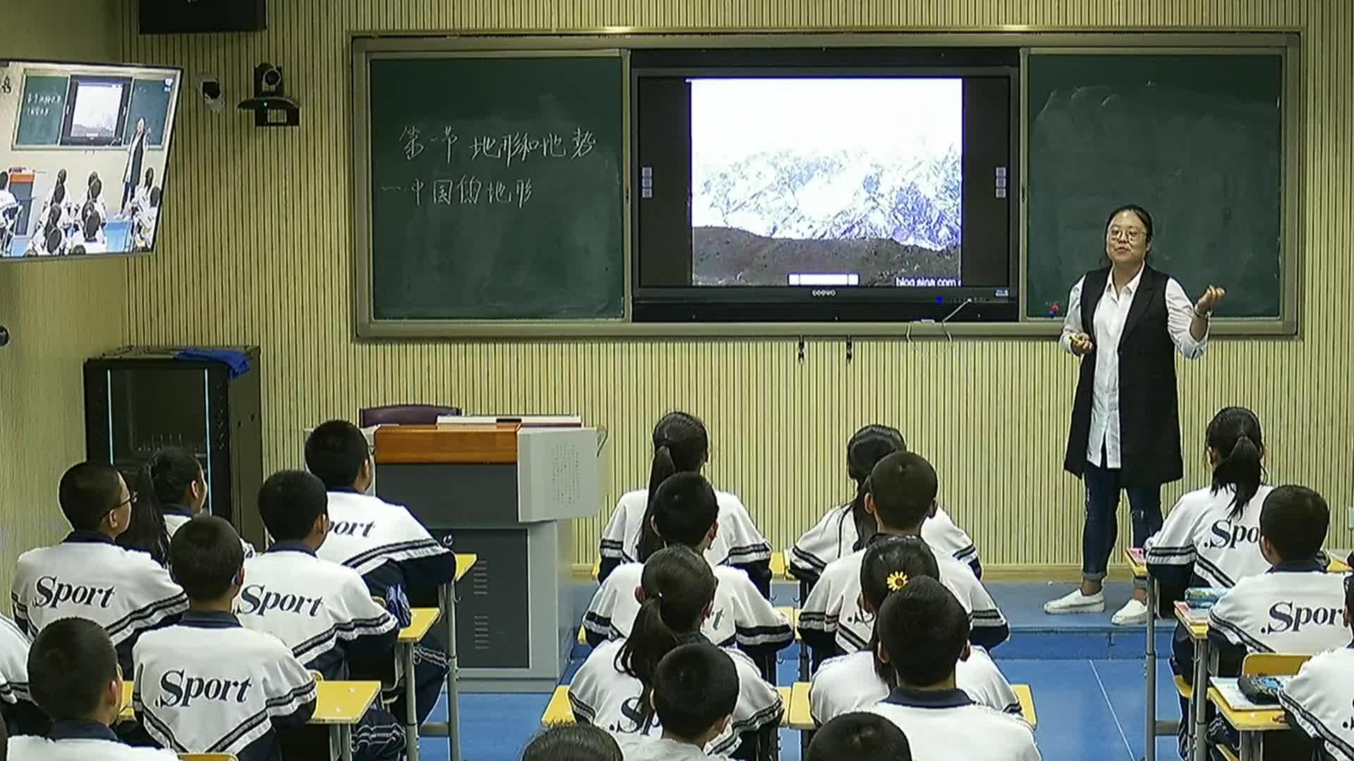 人教版 八年级地理上册《地形和地势》田佳-公开课