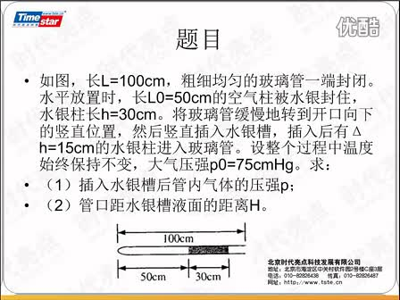 2012高考上海物理第31题玻意尔定律和气体压强的计算_标清