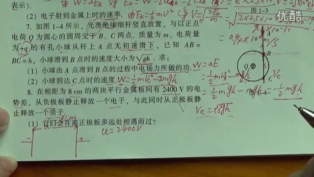 练习题专讲-粤教版物理选修3-1第一章习题8_标清