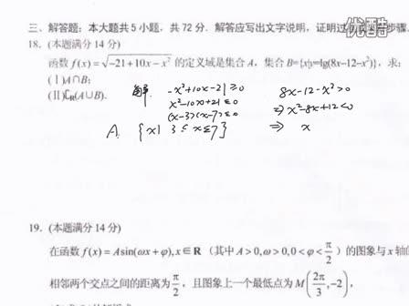 下雪放假3金华十校2012第一学期期末高一数学解答题分析_标清