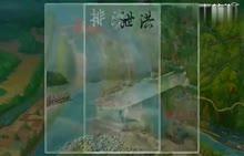 七年级历史上册【都江堰水利原理视频素材】 (1份打包)