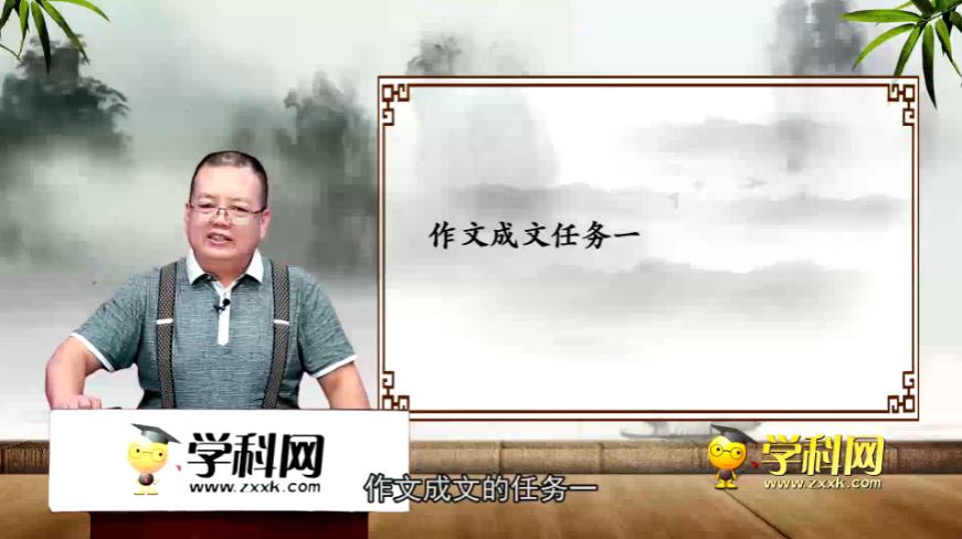专题 第01讲 初中作文讲成文(视频)-三步作文(初中版)