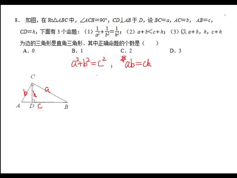 初中八年级数学第四周周末卷1